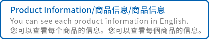 Product Information/商品信息/商品信息 You can see each product information in English.您可以查看每个商品的信息。您可以查看每個商品的信息。
